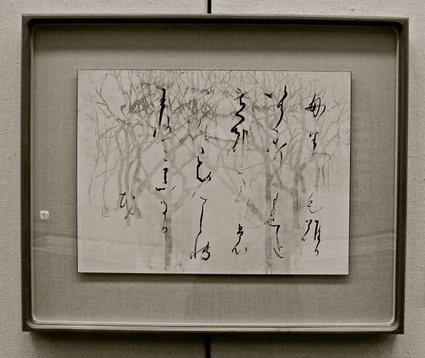 西日本書美術展_c0169176_16472599.jpg