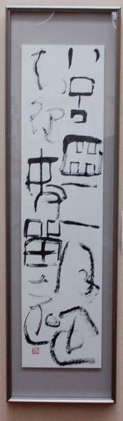 西日本書美術展_c0169176_16480866.jpg