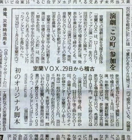 演劇「この町」参加を  初のオリジナル脚本(北海道新聞)_e0329687_21351984.jpg