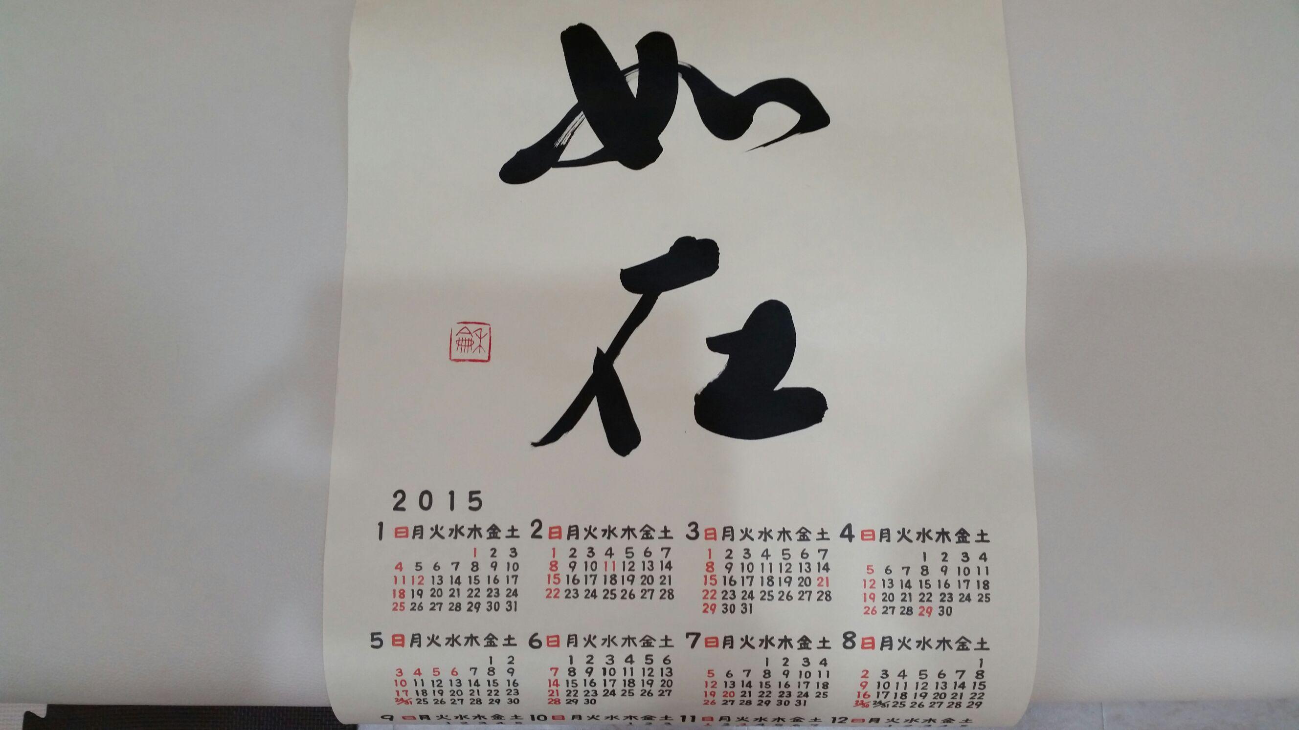 来年のカレンダーが届きました!!_e0326688_153055.jpg