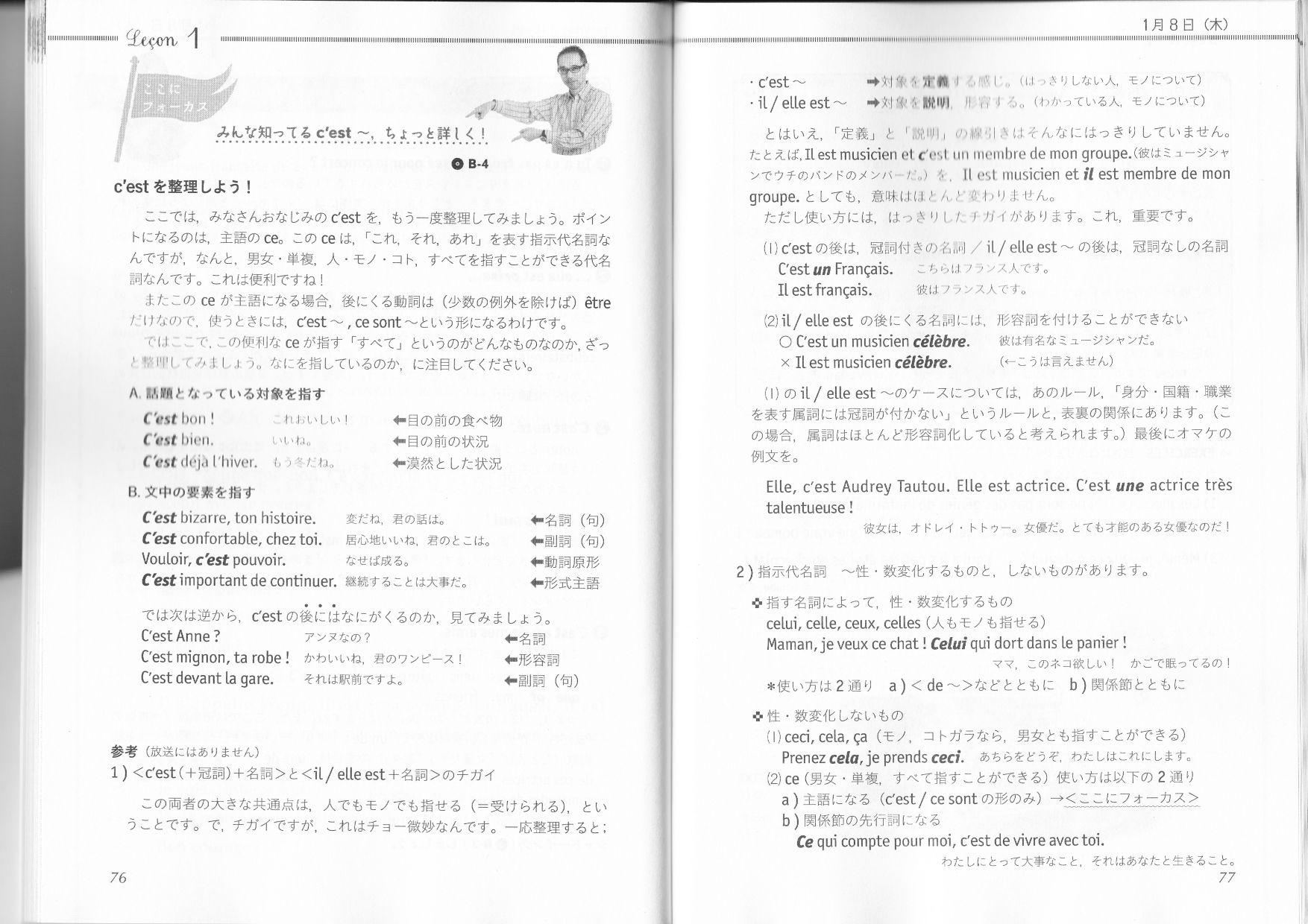 15-1月期のフランス語応用編 テキスト入手 (14年12月19日)_c0059093_17283829.jpg