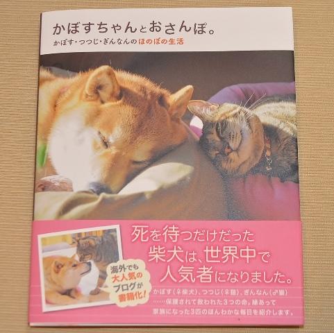 「かぼすちゃんとおさんぽ」が一冊の本になりました!_f0357923_22444990.jpg