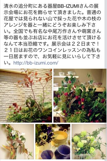 展示会 & お花のレッスン _c0204333_2262793.png