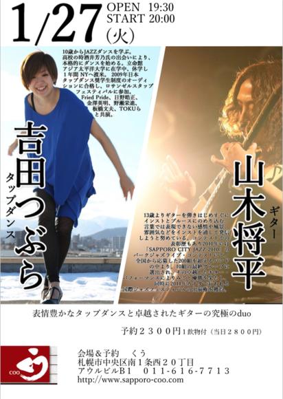 【2015.1.27】吉田つぶら×山木将平_e0052534_16281215.png