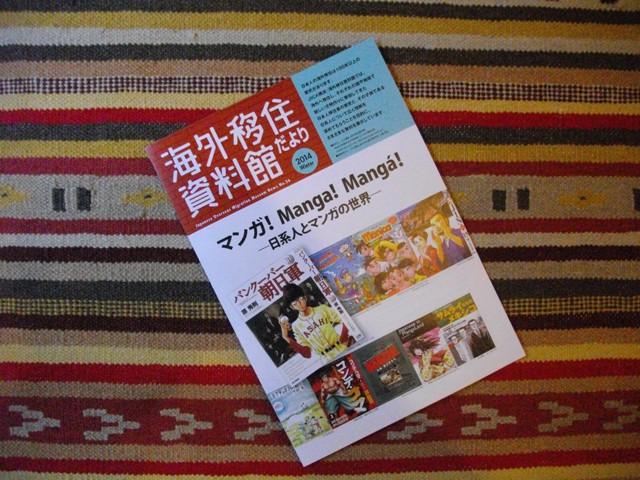 『海外移住資料館だより 2014Winter / マンガ! 日系人とマンガの世界』_e0230141_11275265.jpg