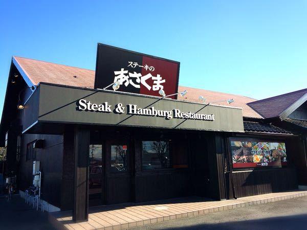 ステーキのあさくま 津高茶屋店_e0292546_2135491.jpg