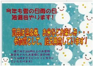 雪・雨の日 抽選会_b0283447_1551258.jpg