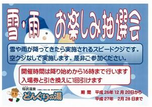 雪・雨の日 抽選会_b0283447_1551390.jpg