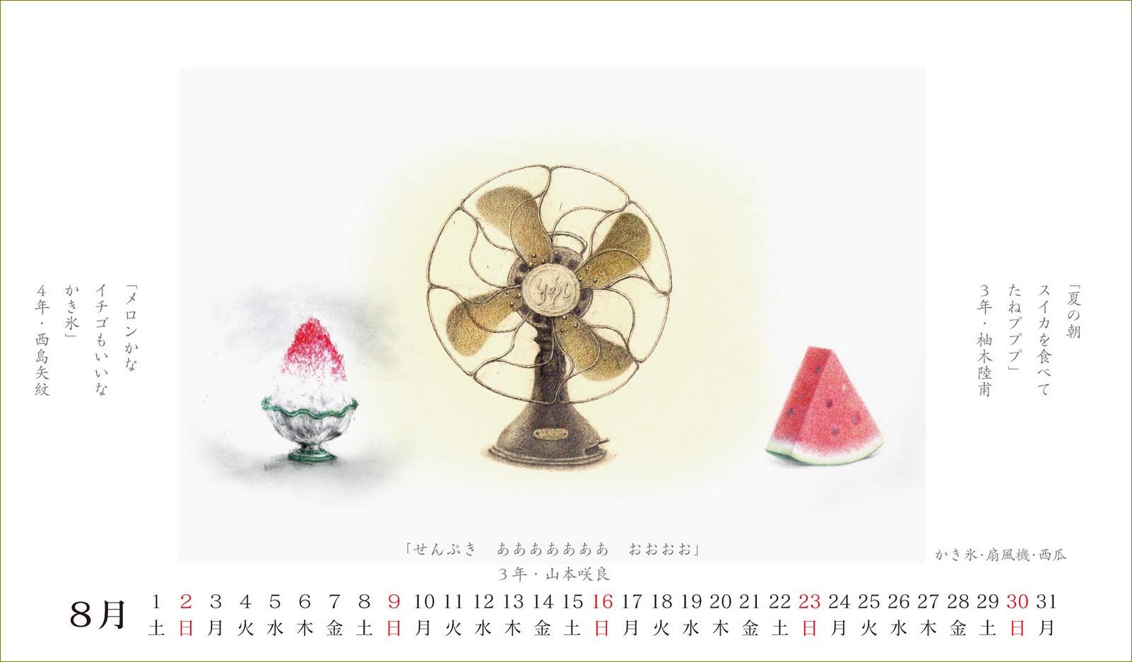《 2015年(画室『游』)カレンダー Ⅸ 》 _f0159856_1727634.jpg