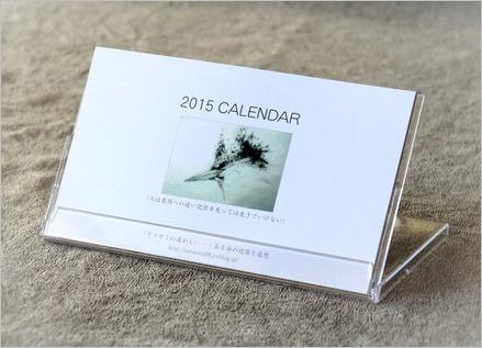 《 2015年(画室『游』)カレンダー Ⅸ 》 _f0159856_1823394.jpg