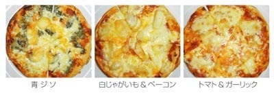 パーティーシーズンにピザはいかが?_c0349363_10173806.jpg