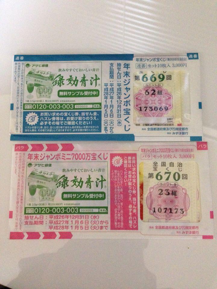 7億円、、、_e0261276_145572.jpg