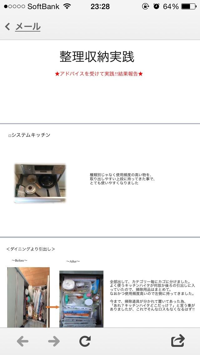 実践レポートが届いた~♪♪_e0303386_23362693.jpg