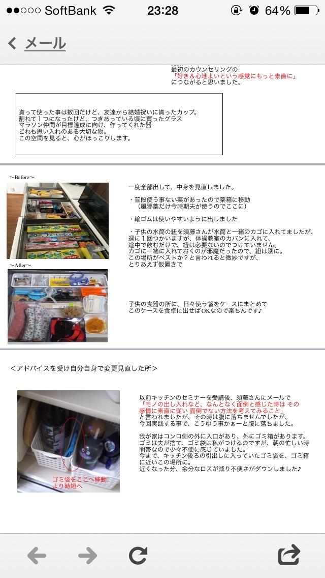 実践レポートが届いた~♪♪_e0303386_23363646.jpg