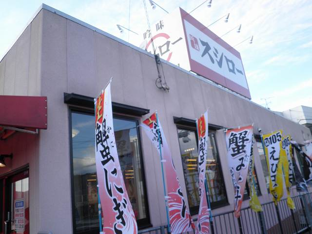 スシロー    川西山下店_c0118393_1811456.jpg
