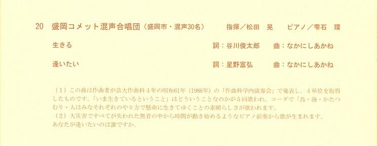 岩手芸術祭 合唱祭_c0125004_20382666.jpg