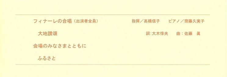岩手芸術祭 合唱祭_c0125004_20384394.jpg