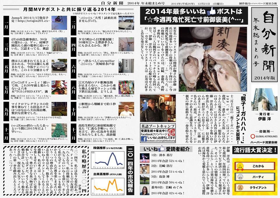 自分新聞2014・・・_a0241725_11502817.jpg