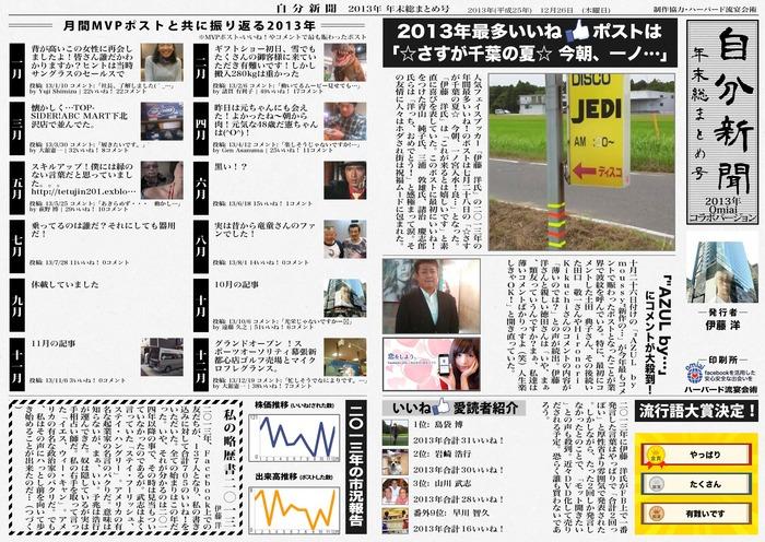 自分新聞2014・・・_a0241725_123265.jpg