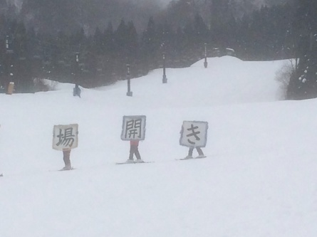 祝!2015 スキー場開き!_f0101226_13052998.jpg