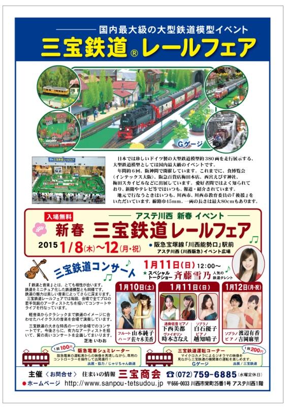 新春三宝鉄道レールフェアご案内_a0066027_224690.jpg