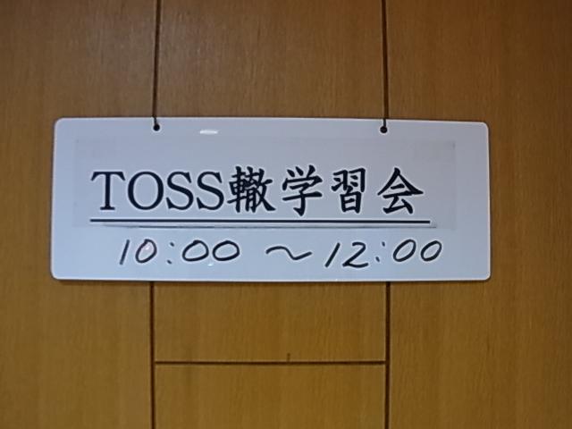 【例会報告】第52回TOSS轍例会_e0252129_1512568.jpg