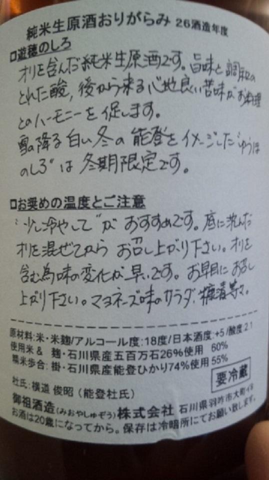 【日本酒】ゆうほのしろ 搾りたて おりがらみ純米 無濾過生原酒 限定 新酒26BY_e0173738_10162977.jpg