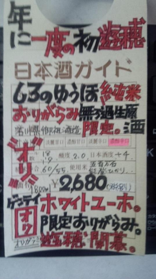 【日本酒】ゆうほのしろ 搾りたて おりがらみ純米 無濾過生原酒 限定 新酒26BY_e0173738_10163788.jpg