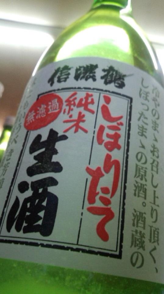 【日本酒】信濃鶴 しぼりたて純米 無濾過生原酒 うすにごりSPver 美山錦60 限定 新酒26BY_e0173738_18354512.jpg