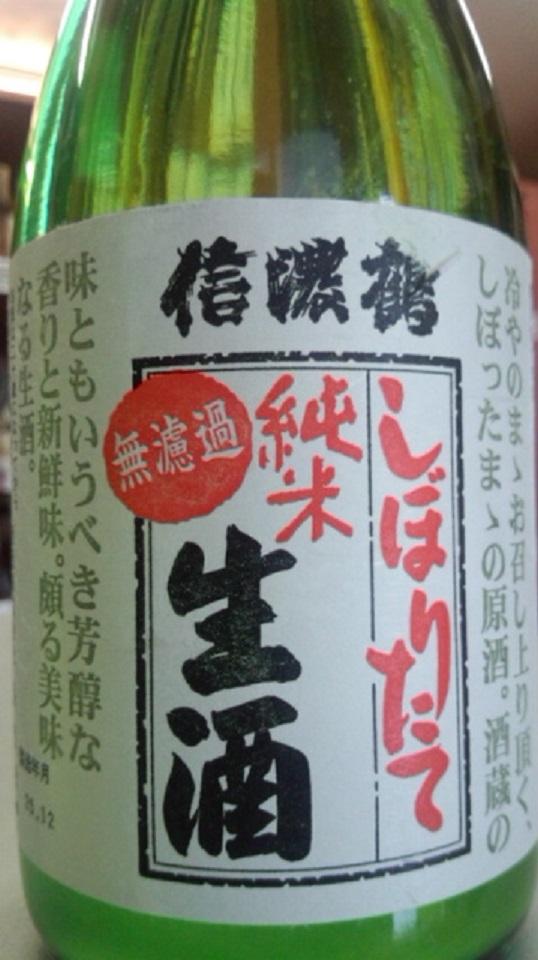 【日本酒】信濃鶴 しぼりたて純米 無濾過生原酒 うすにごりSPver 美山錦60 限定 新酒26BY_e0173738_1836910.jpg