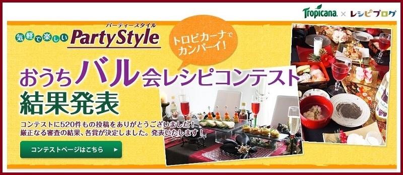 おうちバル会レシピコンテスト「グランプリ」受賞しました♪_d0269651_10240331.jpg