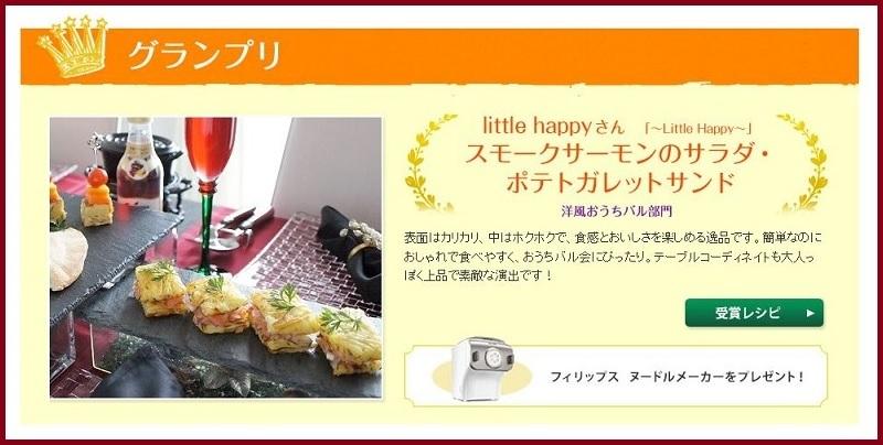 おうちバル会レシピコンテスト「グランプリ」受賞しました♪_d0269651_10320571.jpg