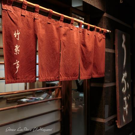 銀座ディナー 竹葉亭銀座店 鯛茶漬け_b0133053_034623.jpg