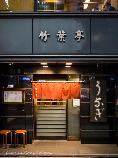 銀座ディナー 竹葉亭銀座店 鯛茶漬け_b0133053_04159.jpg