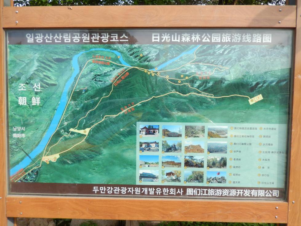 図們から対岸の南陽(北朝鮮)の町を眺める_b0235153_14262275.jpg