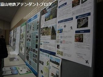 ジオパークと富山地方鉄道_a0243562_10263928.jpg