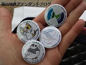 ジオパークと富山地方鉄道_a0243562_10364692.jpg