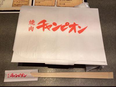 恵比寿⭐️ 焼肉チャンピオン_c0151965_15391536.jpg