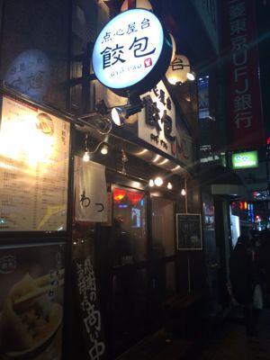 餃子⭐️_c0151965_16433293.jpg