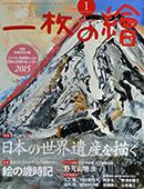 一枚の繪 1月号 野見山暁治さん_f0143469_15561646.jpg