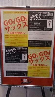 GOGO サックス ♪_e0212073_1983496.jpg