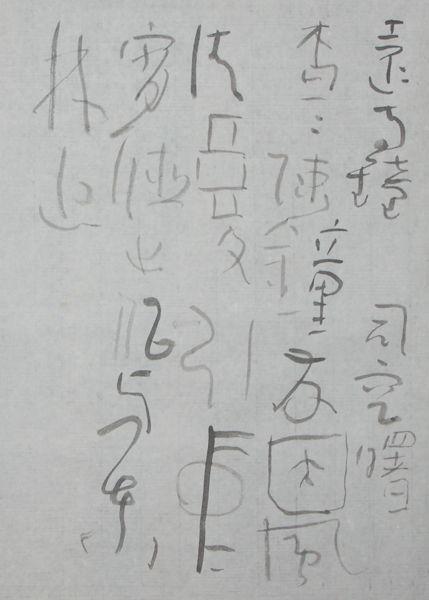 司空曙_c0169176_07371731.jpg