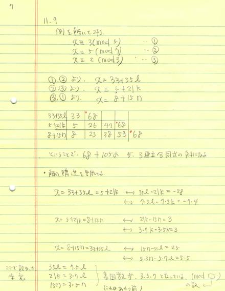 11.9「はじめての数論」問題解答_d0164691_1856167.png