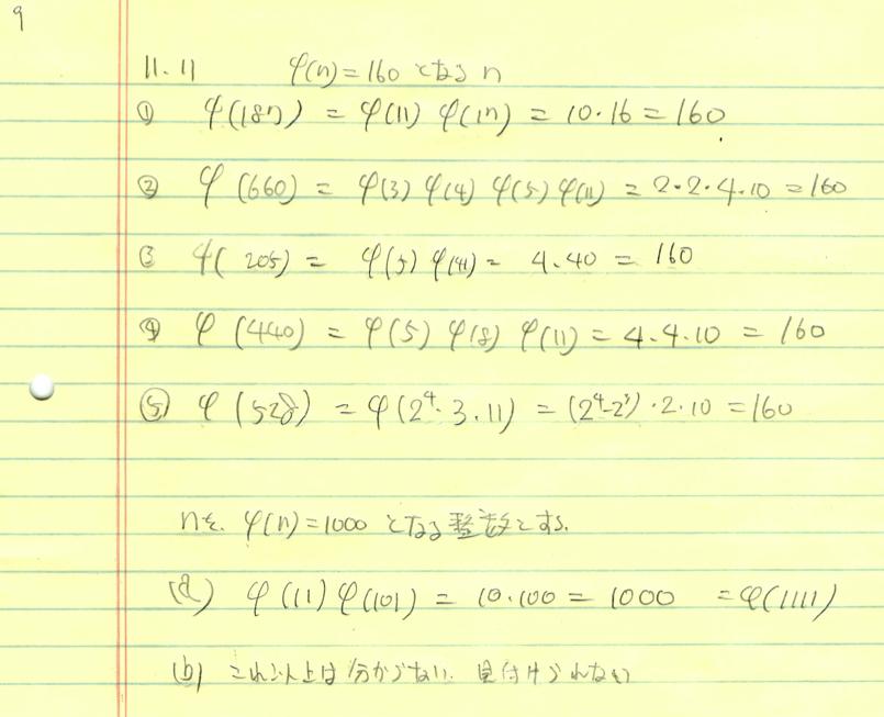 11.11「はじめての数論」問題解答_d0164691_18575914.png