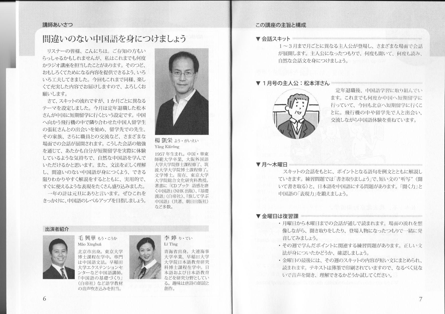 15-1月期のレベルアップ中国語は中位の喜び (14年12月21日)_c0059093_14285449.jpg
