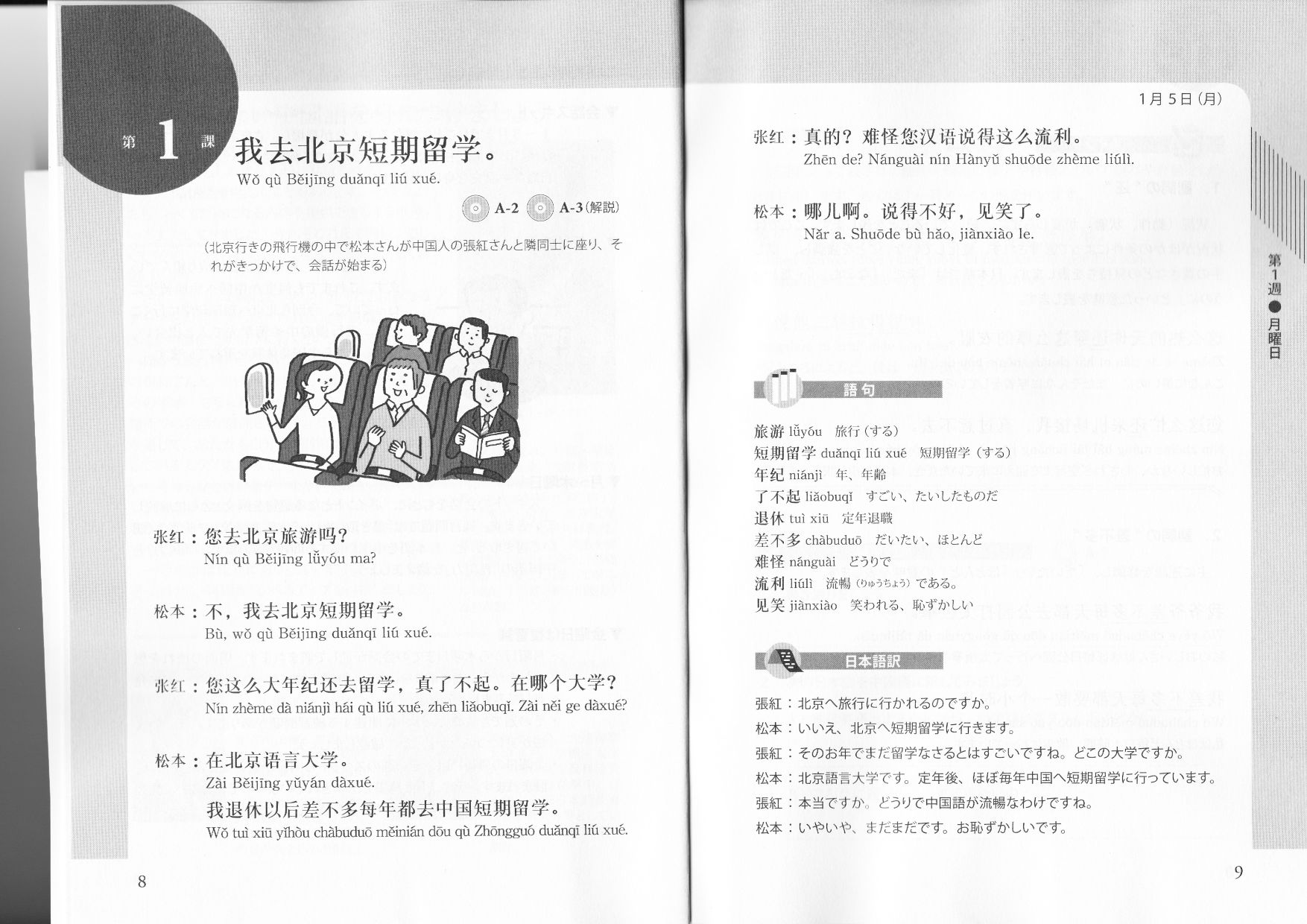 15-1月期のレベルアップ中国語は中位の喜び (14年12月21日)_c0059093_14291085.jpg
