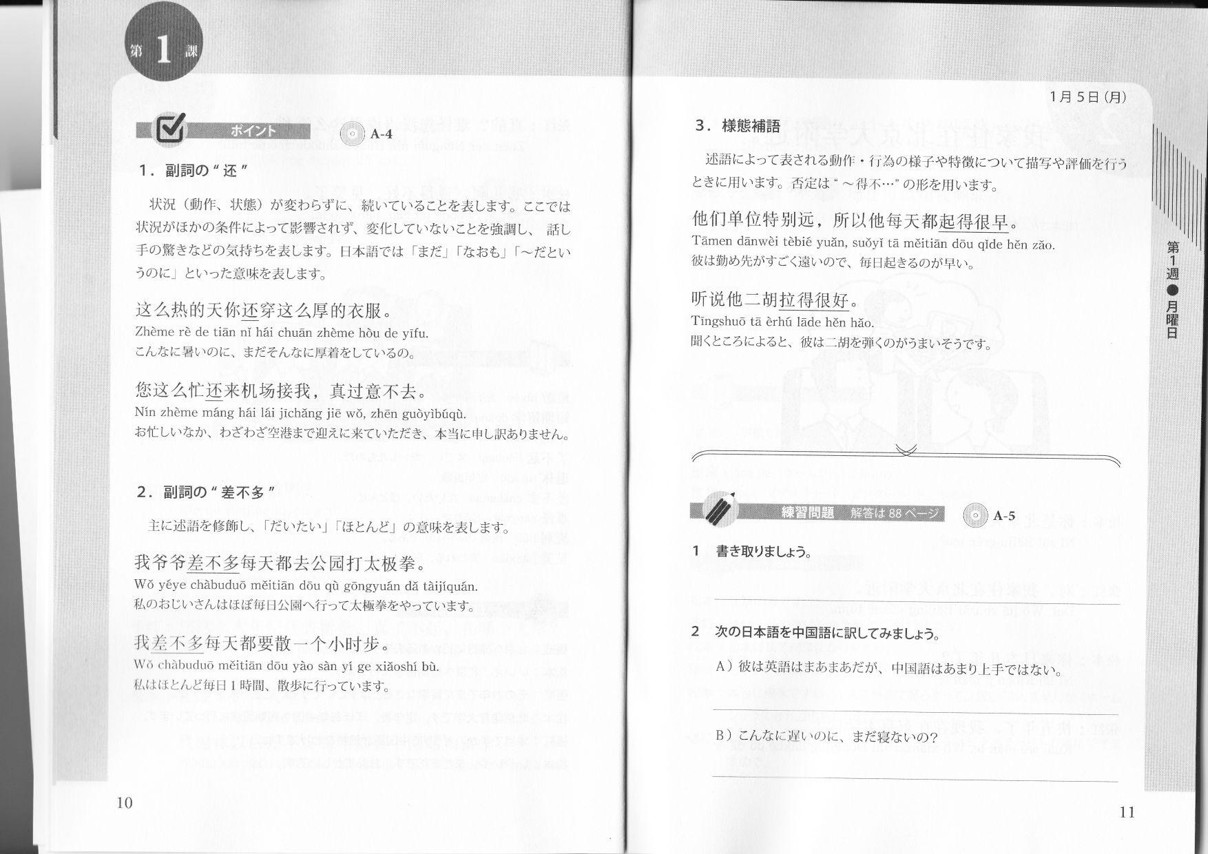 15-1月期のレベルアップ中国語は中位の喜び (14年12月21日)_c0059093_14291989.jpg