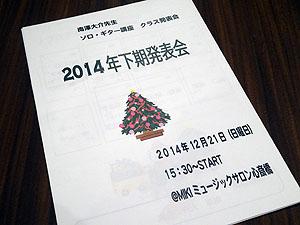 ありがとう、大阪っ!_c0137404_20201589.jpg