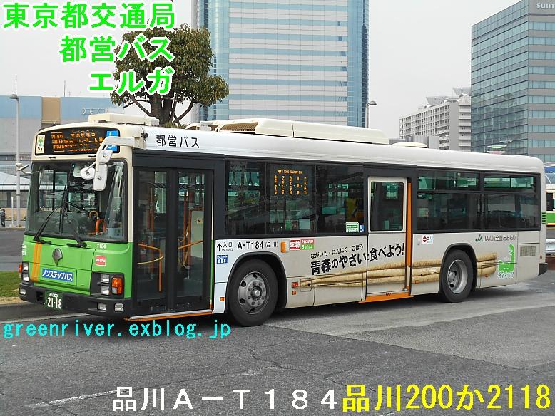 東京都交通局 A-T184 【JA/JA全農青森】_e0004218_2124249.jpg