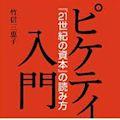 竹信三恵子の『ピケティ入門』と若干の問題点 - 不正確なマルクス認識_c0315619_1430582.jpg